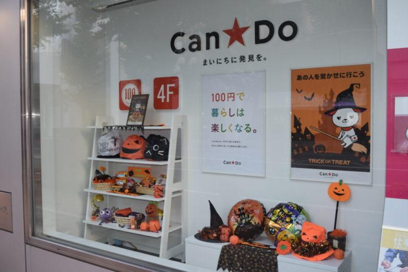 札幌駅・大通公園・すすきの周辺の100円ショップ・100均一覧
