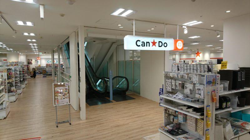 キャンドゥ札幌イケウチゾーン店