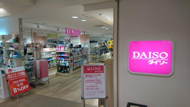 ダイソー札幌ピヴォ店