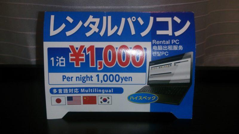 レンタルパソコン・ノートパソコン貸出している北海道のホテル一覧