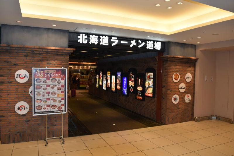 北海道ラーメンが集結するラーメンテーマパークとラーメン横丁