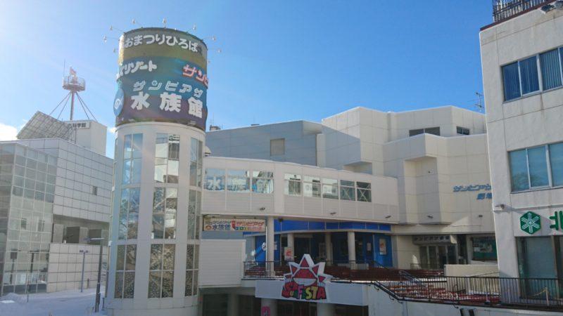 北海道内にある動物園・水族館の年間パスポート提示で入園・入館料割引