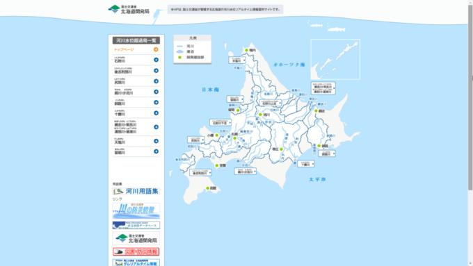 北海道開発局河川水位ライブカメラ