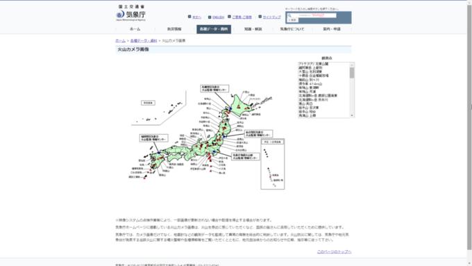 気象庁火山ライブカメラ