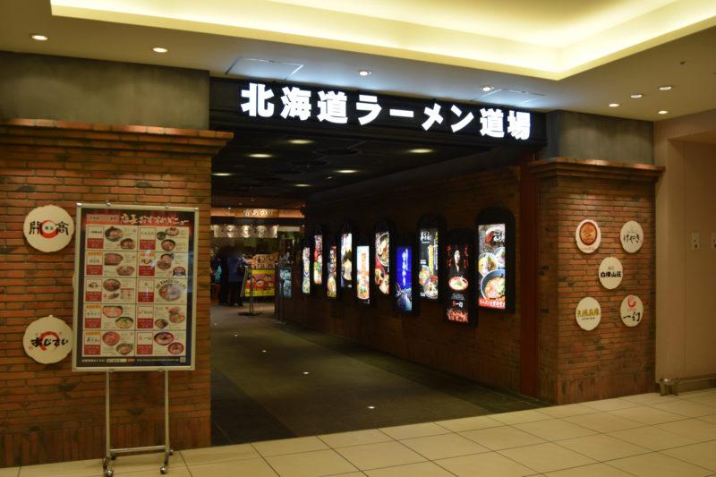 新千歳空港北海道ラーメン道場