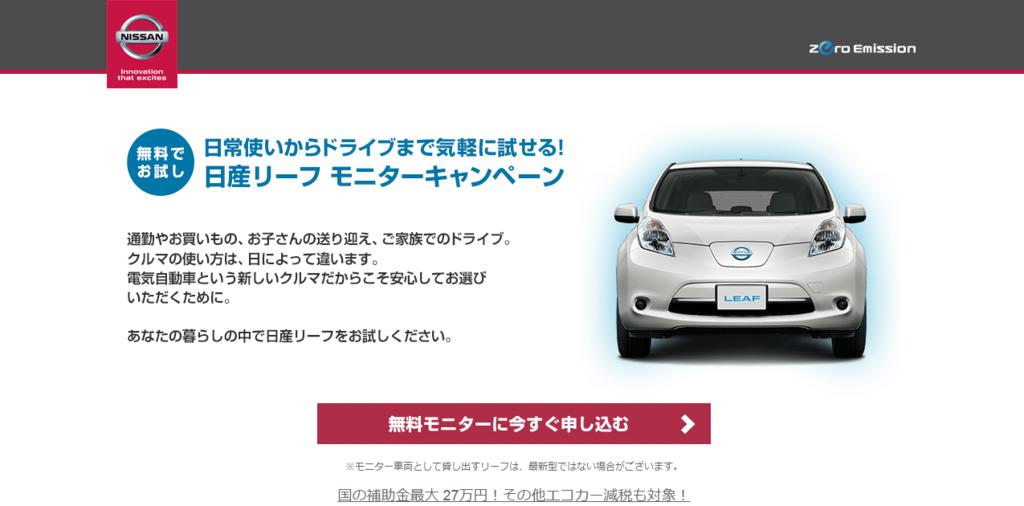 日産の電気自動車リーフを2週間無料レンタル
