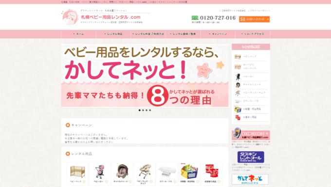 札幌ベビー用品レンタルcom
