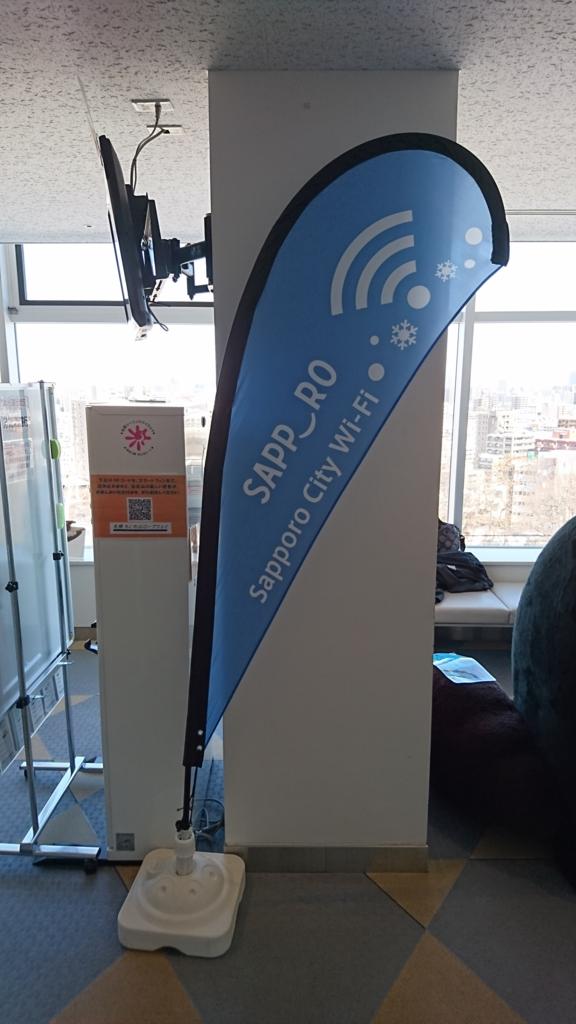 北海道札幌市の無料Wi-Fiスポット・公衆無線LAN一覧