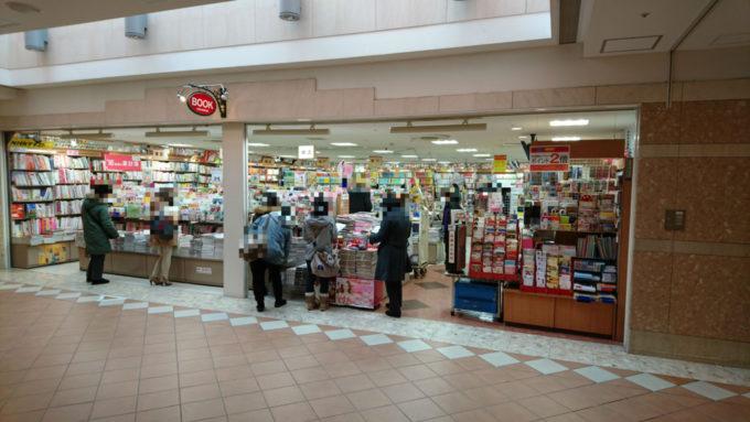 札幌駅の構内や周辺にある本屋・書店一覧