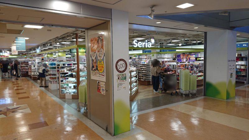 セリアサッポロファクトリー店