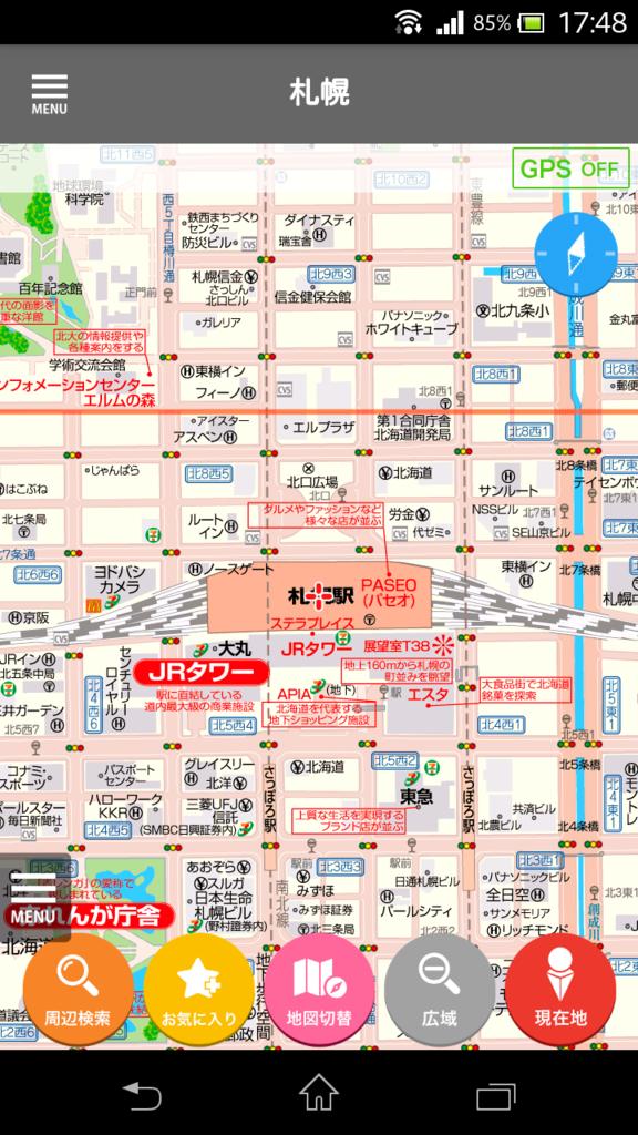 札幌市のマップルリンク