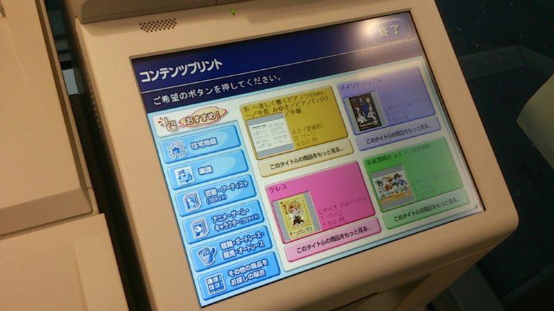 コンテンツプリントの画面で左下の「その他の商品をお探しの場合」を選択。