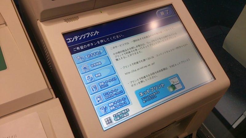 画面が切替後「ネットプリント(プリント予約番号を使ってプリント)」を選択。