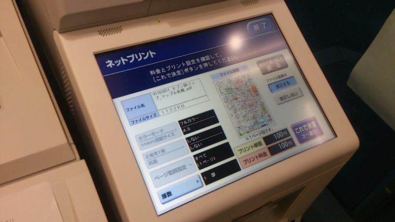 受信後、地図と料金を確認して「これで決定 次へ進む」を選択。