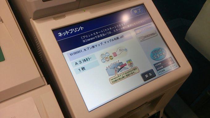 現金を投入または、nanacoで支払いを行い、「プリントスタート」を選択。