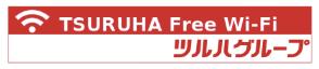 TSURUHA Free Wi-Fi(ツルハフリーWi-Fi)