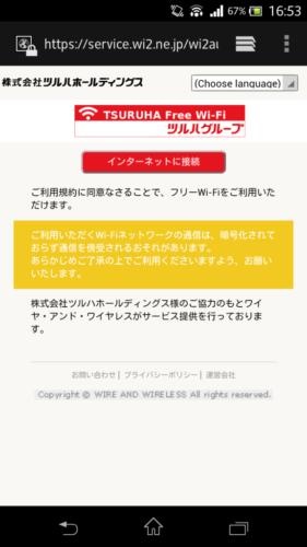 ブラウザを起動すると、自動的にツルハフリーWi-Fiのページが表示されるので、「インターネットに接続」を選択。