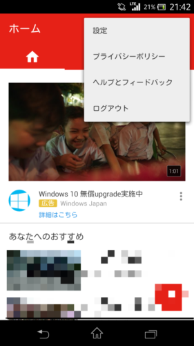 YouTubeの公式アプリを起動させ、画面右上のメニュー(3つのボタン)を選択し、「設定」を選択。