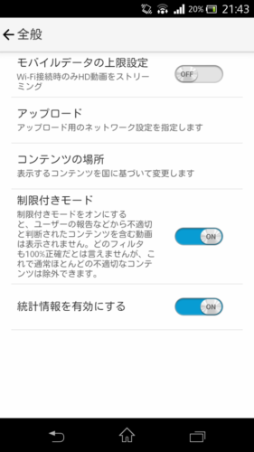 一番上の「モバイルデータの上限設定」をスライドさせて、OFFからONに変更する。