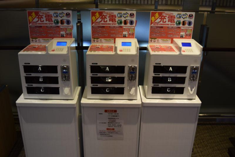 国内線ターミナルビル4階の携帯電話充電サービス