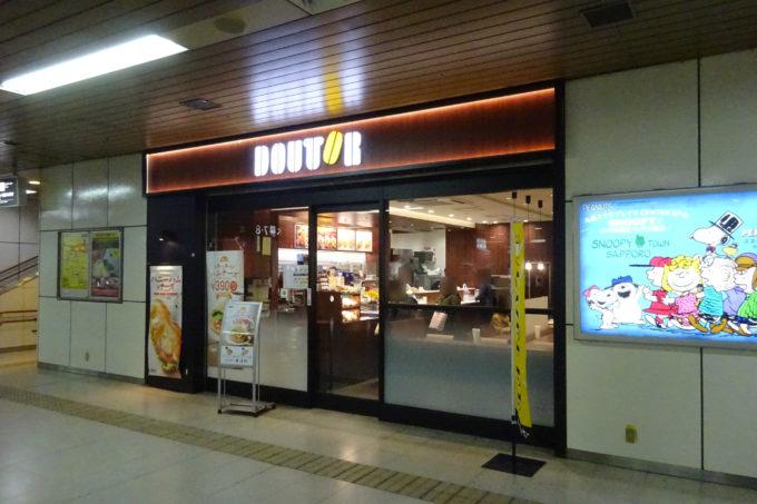 ドトールコーヒーショップJR札幌改札内店