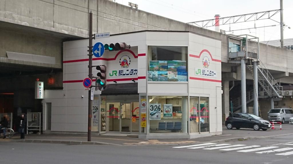 JR駅レンタカーのレール&レンタカーきっぷ