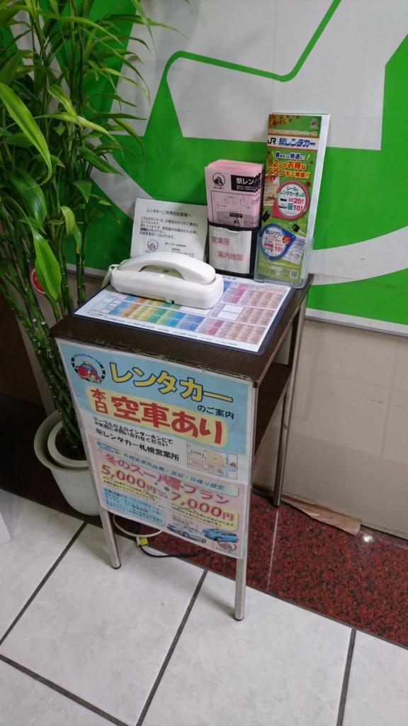 JR札幌駅みどりの窓口内にあるインターホン