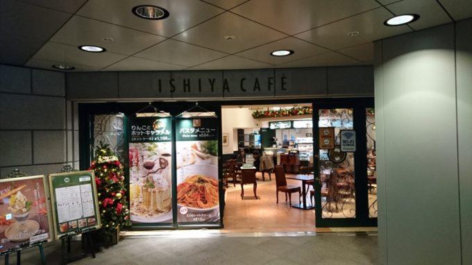 ISHIYA CAFE(イシヤカフェ)