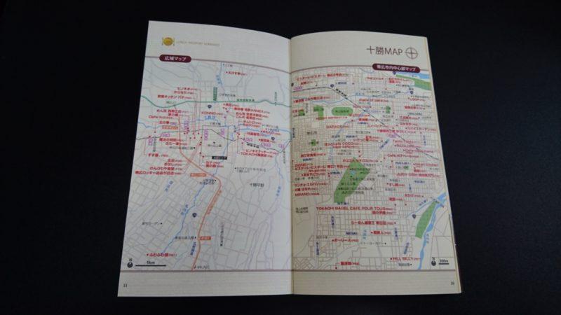 ランチパスポート十勝地図ページ