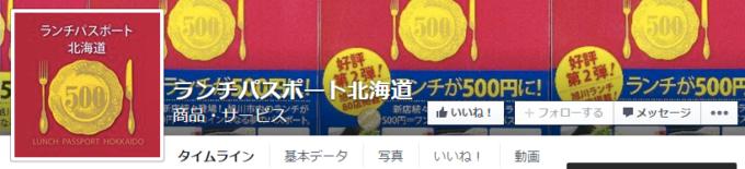 公式Facebook「ランチパスポート北海道」