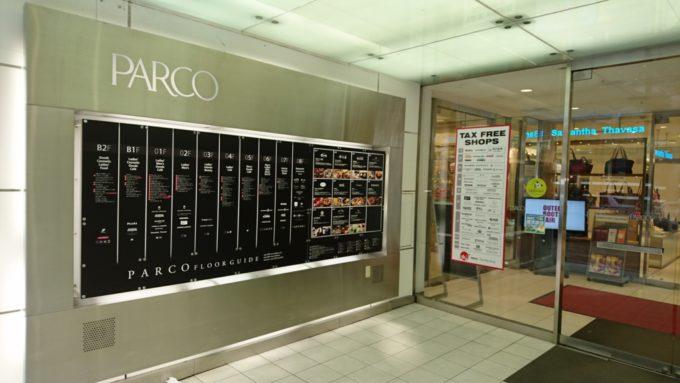 パルコフリーWi-Fi(PARCO Free Wi-Fi)