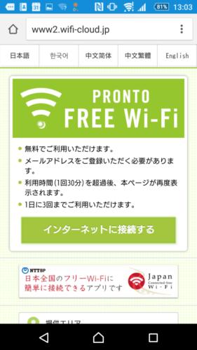 ブラウザを起動すると、自動的にプロントのWi-Fi案内ページにつながりますので、「インターネットに接続する」を選択。