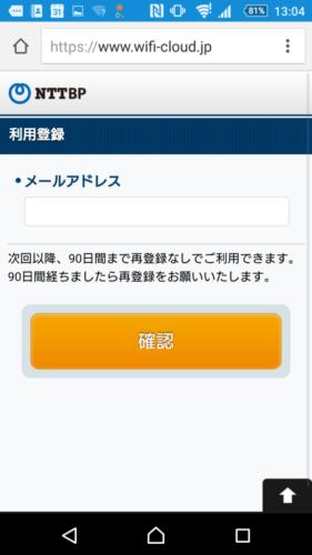 メールアドレスを登録し「確認」を選択。