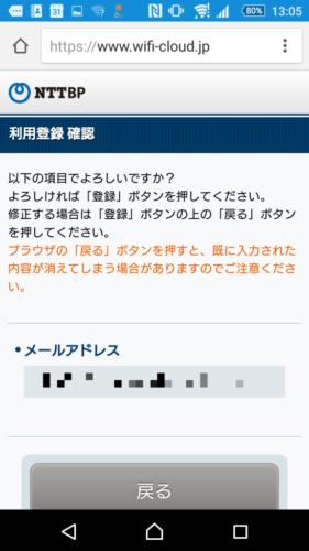 メールアドレスの入力内容を確認し「確認」を選択。