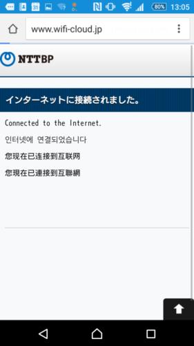 「インターネットに接続されました」と表示されます。