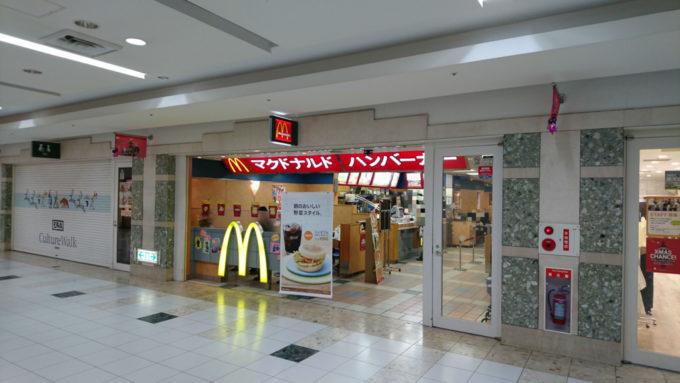 マクドナルド札幌アピア店