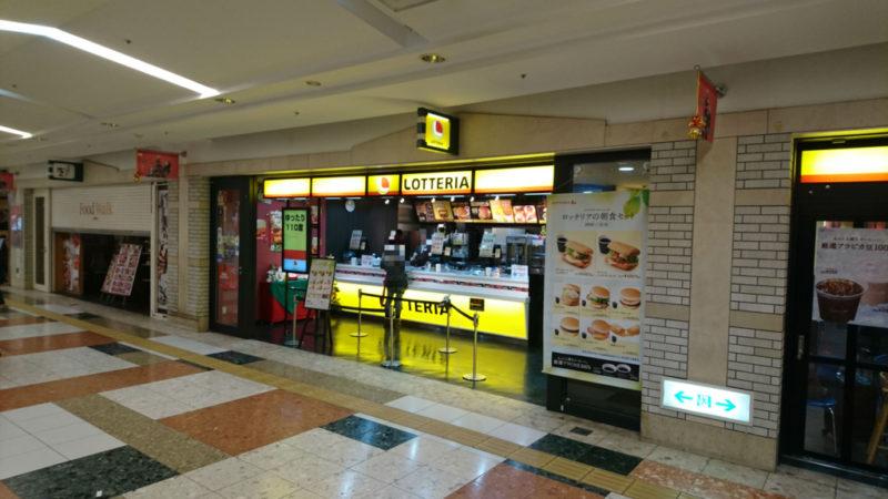 ロッテリア札幌アピア店