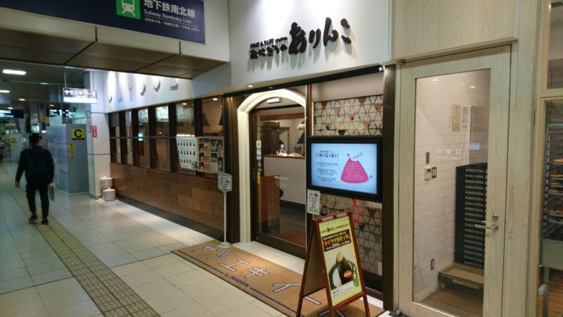 おにぎりのありんこJR札幌店