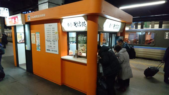 札幌駅立売商会立喰いそば処