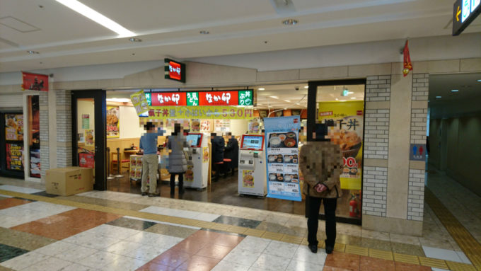 なか卯札幌駅地下街店