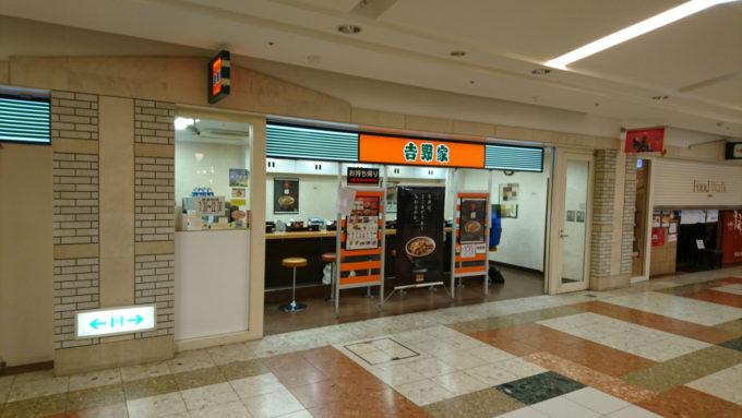 吉野家札幌駅APIA店