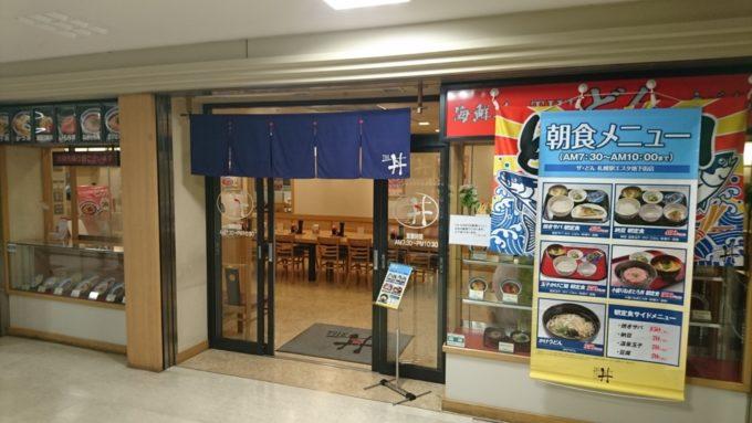 ザ・どん札幌駅エスタ地下街店