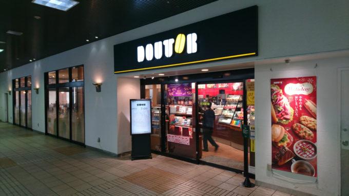ドトールコーヒーショップJR札幌北口店