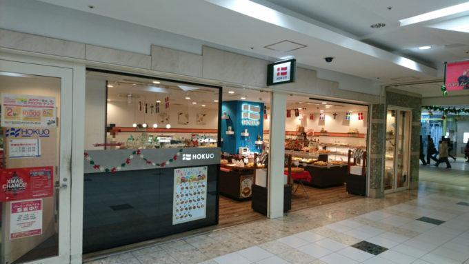 HOKUOアピア店