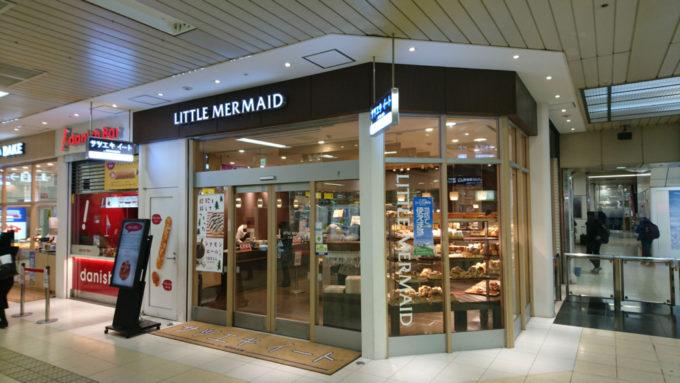 リトルマーメイド札幌店
