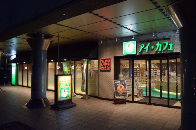 アイカフェ札幌センチュリーロイヤルホテル店