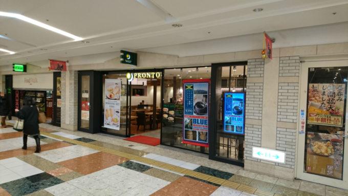 PRONTO札幌駅地下街店