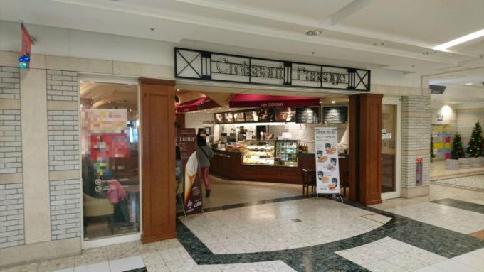 カフェクロワッサン札幌アピア店