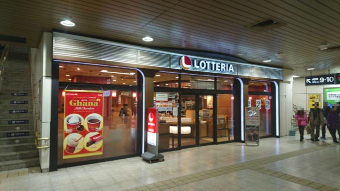 ロッテリアJR札幌店