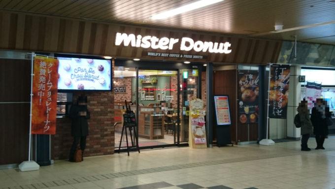 ミスタードーナツJR札幌店